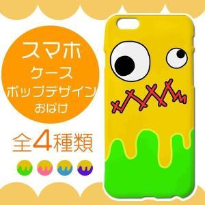 おばけ 面白い iPhone7 iPhone6s iPhone6splus 対応   iPhone6 iPhone 6plus アイフォーン6 アイフォーン6s xperia z4 ケース iフォン エクスペリアz4|toko-m