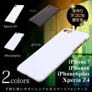 無地 シンプル iPhone7ケース iPhone6sケース iPhone6s plusケース iPhone6ケース iPhone6 plusケース Xperia z4ケース 軽量 スマホケース ホワイト|toko-m