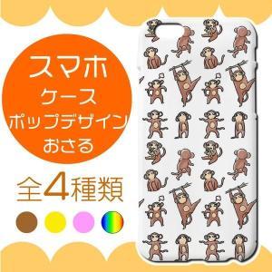 ポップ おさる オサル 動物シリーズ iPhone7 iPhone6s iPhone6splus   アイフォーン6 アイフォーン6s xperia z4 ケース iフォン スマホカバー おしゃれ 軽量|toko-m