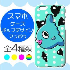 ポップ マンボウ まんぼう 動物シリーズ iPhone7 iPhone6s iPhone6splus   アイフォーン6 アイフォーン6s xperia z4 ケース iフォン スマホカバー おしゃれ 軽量|toko-m
