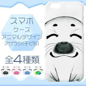 子供 あざらし アザラシ 動物シリーズ iPhone7 iPhone6s iPhone6splus 対応   iPhone6 iPhone 6plus アイフォーン6 アイフォーン6s xperia z4 ケース iフォン|toko-m