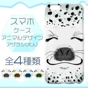 大人 あざらし あざらし 動物シリーズ iPhone7 iPhone6s iPhone6splus   アイフォーン6 アイフォーン6s xperia z4 ケース iフォン スマホカバー おしゃれ 軽量|toko-m