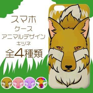 キツネ きつね 動物シリーズ iPhone7 iPhone6s iPhone6splus   アイフォーン6 アイフォーン6s xperia z4 ケース iフォン スマホカバー おしゃれ 軽量|toko-m
