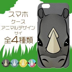 サイ さい 動物シリーズ iPhone7 iPhone6s iPhone6splus   アイフォーン6 アイフォーン6s xperia z4 ケース iフォン スマホカバー おしゃれ 軽量 スマホケース|toko-m