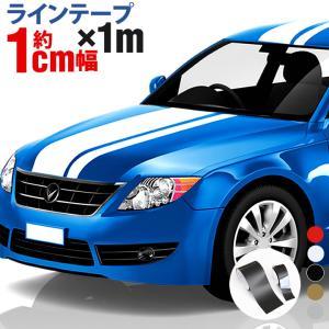 10mm 1cm ×1m 1メートル ストライプ ライン テープ カット済カッティングステッカー サイドデカール ストライプ ブラック 黒   ホワイト 白  ゴールド 金 toko-m