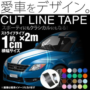 10mm 1cm ×2m 2メートル ストライプ ライン テープ カット済カッティングステッカー サイドデカール ストライプ ブラック 黒   ホワイト 白  ゴールド 金|toko-m