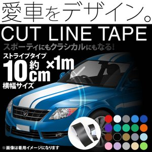 100mm 10cm ×1m 1メートル ストライプ ラインステッカー テープ カッティングステッカー サイドデカール ストライプ ブラック 黒   ホワイト 白  ゴールド 金|toko-m