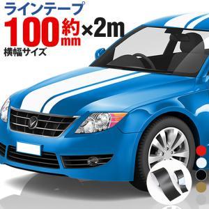 100mm 10cm ×2m 2メートル ストライプ ライン テープ カット済カッティングステッカー サイドデカール ストライプ ブラック 黒   ホワイト 白  ゴールド 金|toko-m