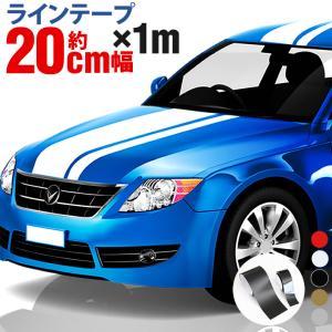 200mm 20cm ×1m 1メートル ストライプ ライン テープ カット済カッティングステッカー サイドデカール ストライプ ブラック 黒   ホワイト 白  ゴールド 金 toko-m