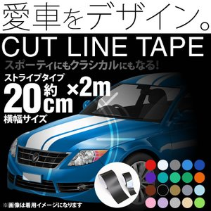 200mm 20cm ×2m 2メートル ストライプ ライン テープ カット済 カッティング 用 シート サイドデカール ストライプ ブラック 黒  白  ゴールド 金 粘着シート|toko-m