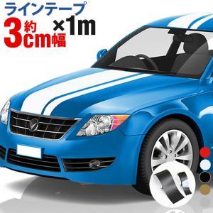 30mm 3cm ×1m 1メートル ストライプ ライン テープ カット済カッティングステッカー サイドデカール ストライプ ブラック 黒   ホワイト 白  ゴールド 金 toko-m
