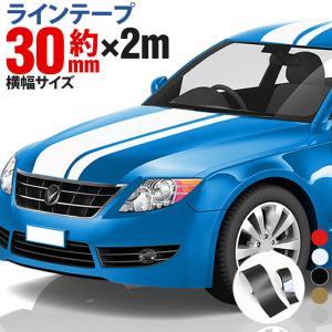 30mm 3cm ×2m 2メートル ストライプ ライン テープ カット済カッティングステッカー サイドデカール ストライプ ブラック 黒   ホワイト 白  ゴールド 金|toko-m