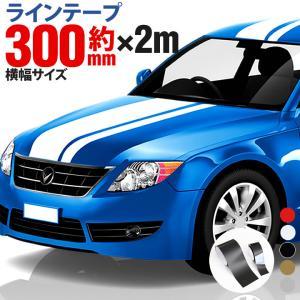 300mm 30cm ×2m 2メートル ストライプ ライン テープ カット済 カッティング 用 シート サイドデカール ストライプ ブラック 黒   ホワイト 白  金 粘着シート toko-m