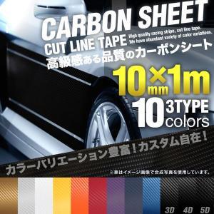 カーボンシート 10mm 1cm ×1m 1メートル ストライプ ラインステッカー テープ カッティングステッカー サイドデカール ラインテープ  ブラック 黒 粘着シート|toko-m