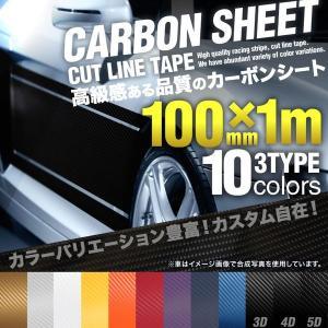 カーボンシート 100mm 10cm ×1m 1メートル ストライプ ラインステッカー テープ カッティングステッカー サイドデカール ラインテープ  ブラック 黒 粘着シート|toko-m