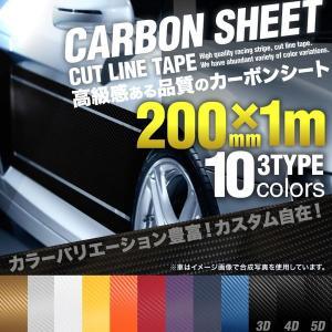 カーボンシート 200mm 20cm ×1m 1メートル ストライプ ラインステッカー テープ カッティングステッカー サイドデカール ラインテープ  ブラック 黒 粘着シート|toko-m