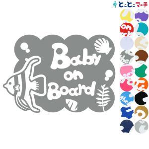 Baby on board 水の生き物 エンゼルフィッシュ 横 泡 ステッカーorマグネットが選べる 車|toko-m