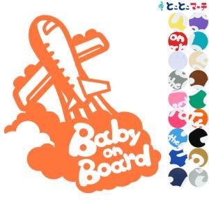 Baby on Board ひこうき airplane 乗物 ステッカーorマグネットが選べる 車 キッズ 子供 後ろ 妊婦 安心|toko-m