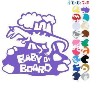 Baby on board アロサウルス 恐竜 動物 ステッカー 窓ガラス用シールタイプ 車 マグネットタイプ toko-m