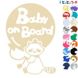 Baby on board アライグマ 風船 帽子 動物 ステッカーorマグネットが選べる 車 子供が乗っています ベビー イン ザ|toko-m