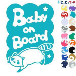 Baby on board アライグマ 星 動物 ステッカーorマグネットが選べる 車 子供が乗っています ベビー イン ザ カー|toko-m