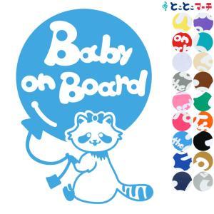 Baby on board アライグマ 風船 リボン 動物 ステッカーorマグネットが選べる 車 子供が乗っています ベビー イン|toko-m