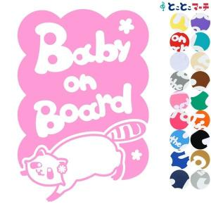 Baby on board アライグマ 花 動物 ステッカーorマグネットが選べる 車 子供が乗っています ベビー イン ザ カー|toko-m