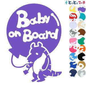 Baby on board アルマジロ 風船 動物 ステッカーorマグネットが選べる 車 子供が乗っています ベビー イン ザ カー|toko-m