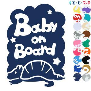 Baby on board アルマジロ 縦 星 動物 ステッカーorマグネットが選べる 車 子供が乗っています ベビー イン ザ|toko-m