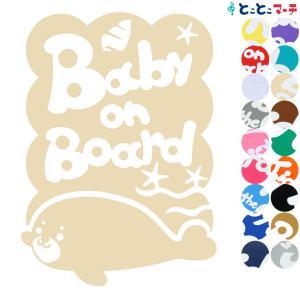 Baby on board 水の生き物 アザラシ 泳ぐ 波 ステッカーorマグネットが選べる 車|toko-m