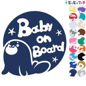 Baby on board 水の生き物 アザラシ 円 ステッカーorマグネットが選べる 車|toko-m