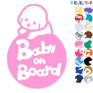 Baby on board犬 ビションフリーゼ 円戌 干支 動物 ステッカーorマグネットが選べる 車  子供が乗っています|toko-m