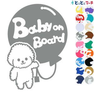 Baby on board犬 ビションフリーゼ 風船戌 干支 動物 ステッカーorマグネットが選べる 車  子供が乗っています|toko-m