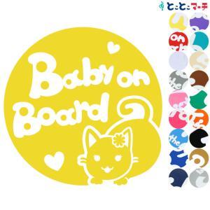 Baby on board 猫 ネコ ボンベイ 女の子 花 ハート 動物 ステッカーorマグネットが選べる 車|toko-m