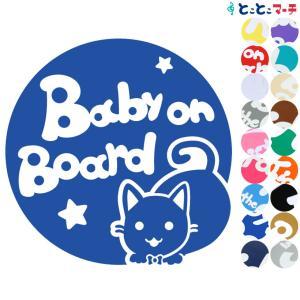 Baby on board 猫 ネコ ボンベイ 男の子 ネクタイ 星 動物 ステッカーorマグネットが選べる 車|toko-m