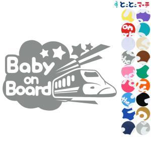Baby on Board 新幹線 shinkansen 乗物 ステッカーorマグネットが選べる 車 キッズ 子供 後ろ 妊婦 安心|toko-m