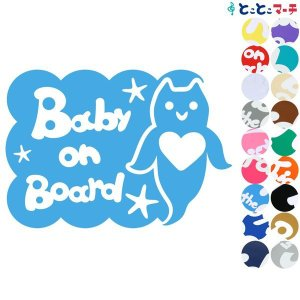 Baby on board 水の生き物 クリオネ 横 モコモコ ステッカーorマグネットが選べる 車|toko-m