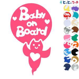 Baby on board 水の生き物 クリオネ 円 ハート ステッカーorマグネットが選べる 車|toko-m