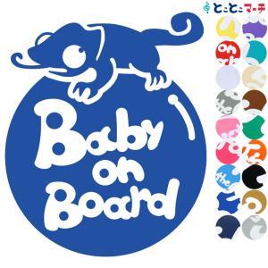 Baby on board カメレオン 丸 動物 ステッカーorマグネットが選べる 車 子供が乗っています ベビー イン ザ カー|toko-m