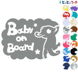 Baby on board カメレオン 横 動物 ステッカーorマグネットが選べる 車 子供が乗っています ベビー イン ザ カー|toko-m