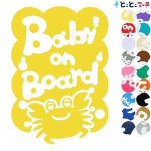Baby on board 水の生き物 カニ 泡 ステッカーorマグネットが選べる 車|toko-m