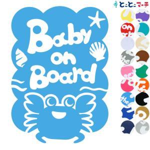 Baby on board 水の生き物 カニ 波 ステッカーorマグネットが選べる 車|toko-m