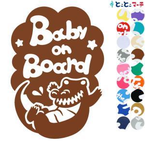 Baby on board 水の生き物 ワニ モコモコ 星 ステッカーorマグネットが選べる 車|toko-m