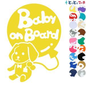 Baby on board犬 ダックスフンド風船戌 干支 動物 ステッカーorマグネットが選べる 車  子供が乗っています toko-m