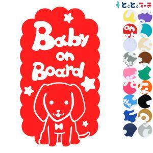 Baby on board犬 ダックスフンド縦戌 干支 動物 ステッカーorマグネットが選べる 車  子供が乗っています toko-m