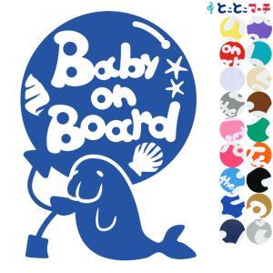 Baby on board 水の生き物 ジュゴン 風船 ステッカーorマグネットが選べる 車|toko-m