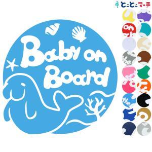Baby on board 水の生き物 ジュゴン 円 ステッカーorマグネットが選べる 車|toko-m
