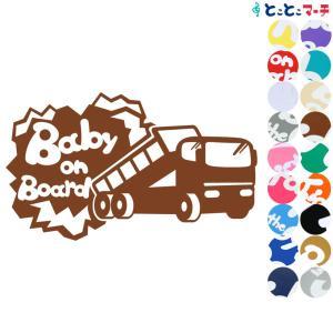 Baby on Board ダンプカー dumpcar 乗物ステッカーorマグネットが選べる 車 キッズ 子供 後ろ楽天妊婦 toko-m