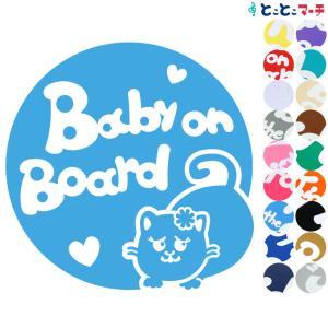 Baby on board 猫 ネコ エキゾチックショートヘア 女の子 花 ハート 動物 ステッカーorマグネットが選べる 車|toko-m