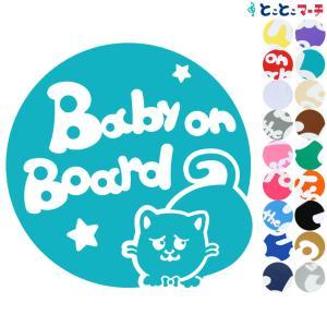 Baby on board 猫 ネコ エキゾチックショートヘア 男の子 ネクタイ 星 動物 ステッカーorマグネットが選べる 車|toko-m